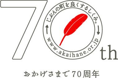 70周年ロゴマーク.jpg